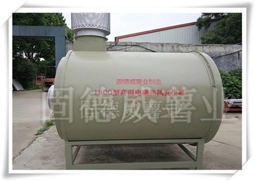 電磁熱風爐--淀粉烘干設備